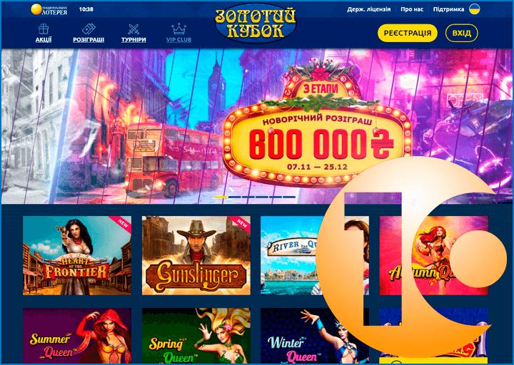 золотой кубок онлайн казино