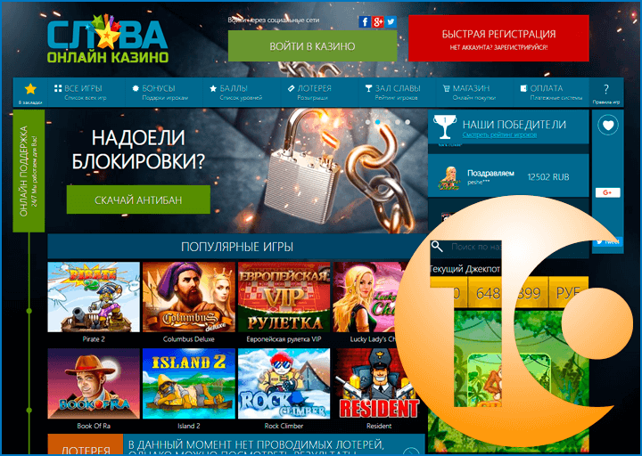 интернет казино slava