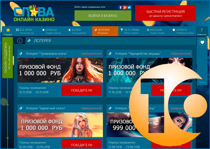 официальный сайт casino slava зеркало