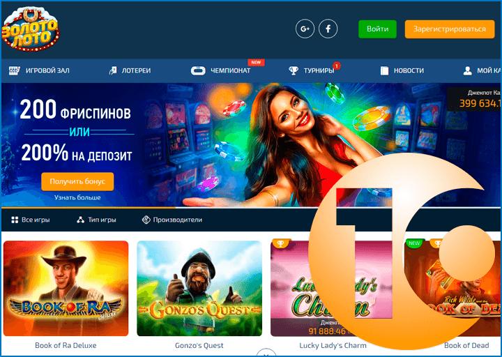 Онлайн казино ЗолотоЛото отзывы, обзор, зеркала | Топ10.com